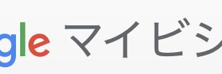 Googleマイビジネス 沖縄運用