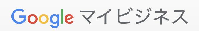 Googleマイビジネス  沖縄 運用
